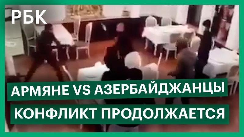 В Москве целый день продолжаются столкновения между армянами и азербайджанцами