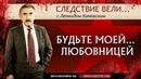 КРИМИНАЛЬНЫЕ ХРОНИКИ - Следствие вели, 14 сезон 9 серия - Будьте моей Любовницей!, 2019 год, 16.