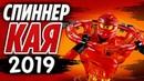 Ниндзяго 2019 Спиннер Кай мастер Кружитцу 70659 LEGO Ninjago Обзор новинки