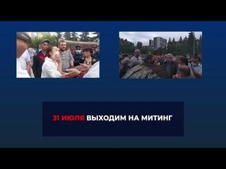 О МИТИНГЕ 31 ИЮЛЯ ПРОТИВ ПРИНУДИТЕЛЬНОЙ ВАКЦИНАЦИИ