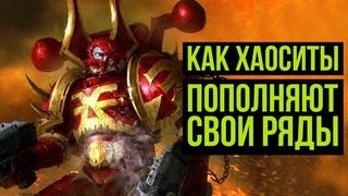 Как хаоситы пополняют свои ряды? Космодесант Хаоса. Warhammer 40000. Gex-FM