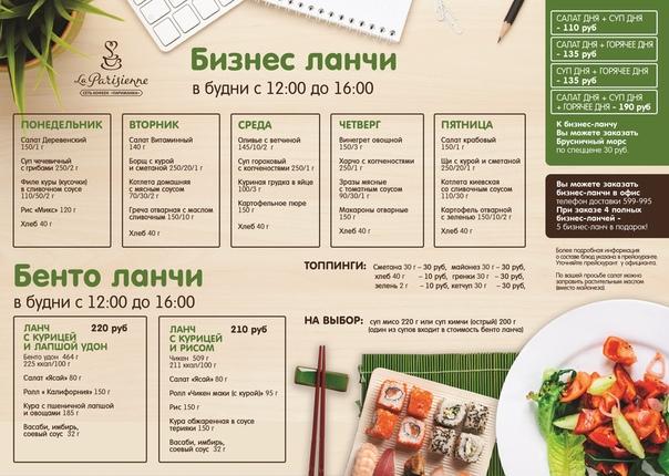 комплексный обед меню на неделю рецепты фото ней связался некий