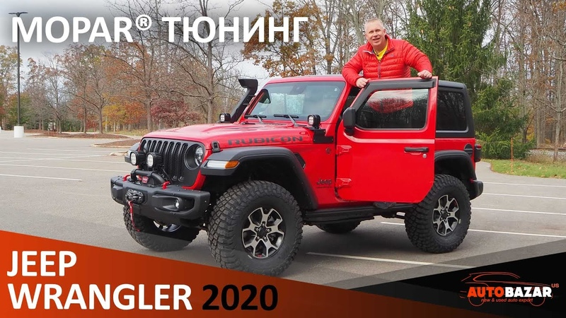 2020 Jeep Wrangler Rubicon 3 6L V6 Mopar Тюнинг Обзор и тест драйв 2020 Джип Вранглер Рубикон