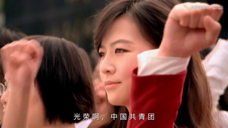 【标准版团歌MV】光荣啊!中国共青团—中国共产主义青年团团歌