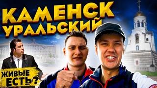 Блогеры из Екатеринбурга посетили Каменск. Заценит...