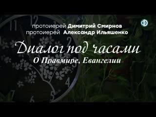 Диалог под часами с протоиереем Александром Ильяшенко. О Правмире, Евангелии и русском народе