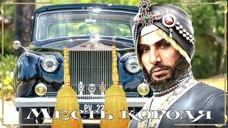 Как король Индии чуть не разорил Роллс-Ройс, необычная месть