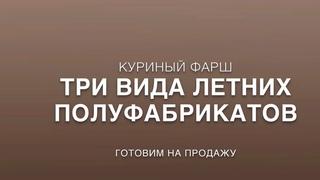 ЛЕТНИЕ ПОЛУФАБРИКАТЫ // ТРИ УЖИНА ИЗ ОДИНАКОВЫХ ПРОДУКТОВ