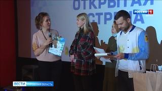 В Кирове подвели итоги проекта «Открытая встреча» (ГТРК Вятка)