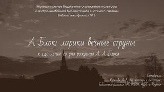 Час поэзии «А. Блок: лирики вечные струны». Библиотека-филиал №6