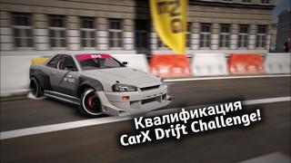 Квалификация на 1 этап CarX Drift Challenge | Chep#2967