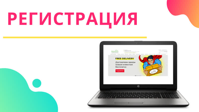 Регистрация на сайте TianDe