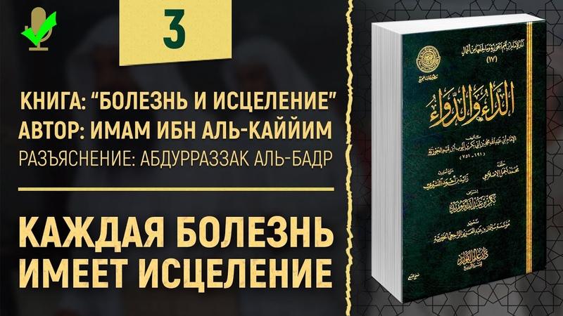 Озвучка книги Болезнь и Исцеление с шейхом аль Бадром Каждая болезнь имеет исцеление №3