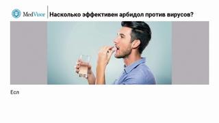 Насколько эффективен арбидол против вирусов?