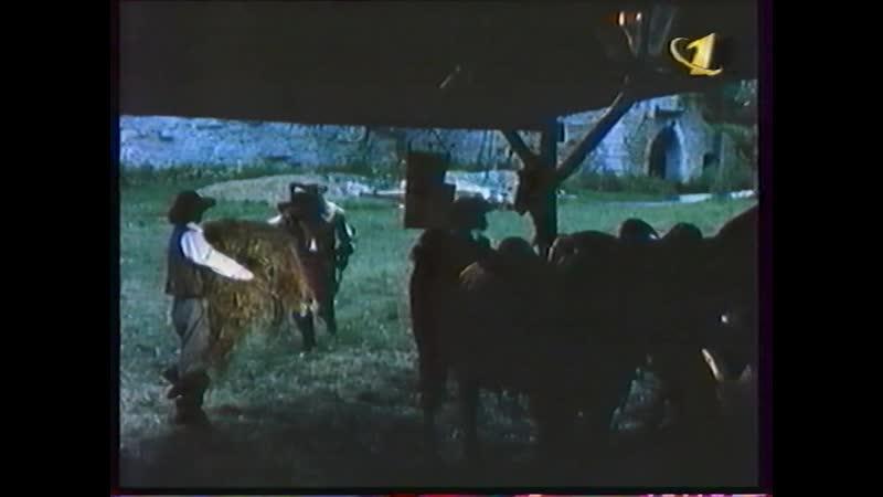 т ф Мушкетеры 20 лет спустя ОРТ 09 04 1997 2 серия