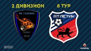 """8 тур. ФК """"Газовик"""" - ФК """"Атлетик"""" 1:1"""