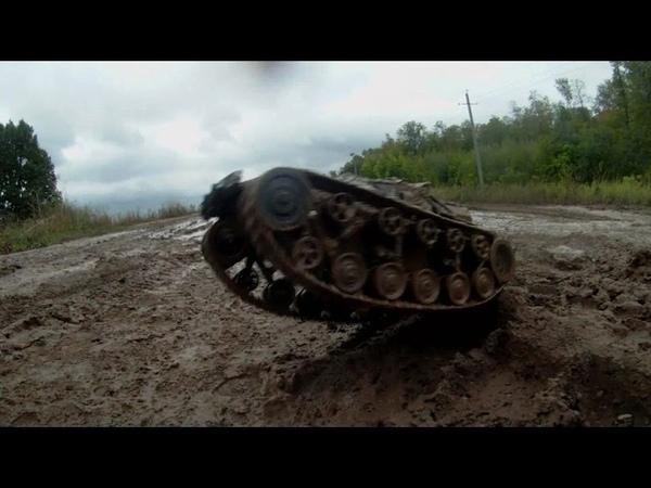 Танкетка осенний гряземес 08 09 2021