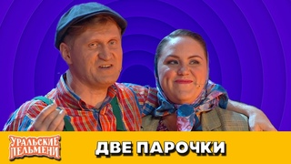Две парочки — Уральские Пельмени — Иркутск
