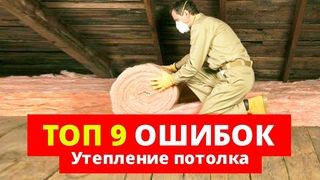 Утепление потолка. 9 ошибок, КОТОРЫЕ НЕЛЬЗЯ ДОПУСКАТЬ