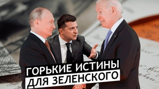Байден сдал Украину Путину. Ликбез для Зеленского (всё равно не поможет)