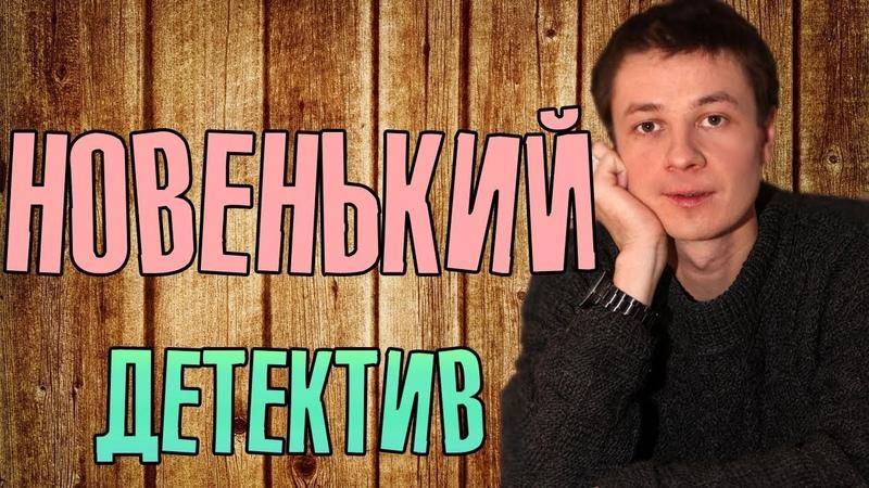 Фильм про тайны прокуратуры - Новенький / Русские детективы новинки 2019