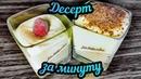 ПП десерт из творога. Десерт за 1 минуту. Как приготовить десерт без сахара