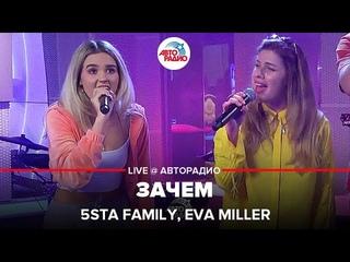 5sta Family, Eva Miller - Зачем (LIVE Авторадио, шоу Мурзилки Live, )