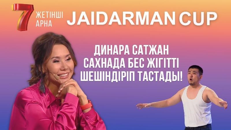 ДИНАРА САТЖАН САХНАДА 5 ЖІГІТТІ ШЕШІНДІРІП ТАСТАДЫ Боранқұл құрамасы Jaidarman Cup Жайдарман Кап