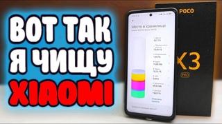 Вот как я ЧИЩУ Xiaomi и он НЕ ТОРМОЗИТ 👍