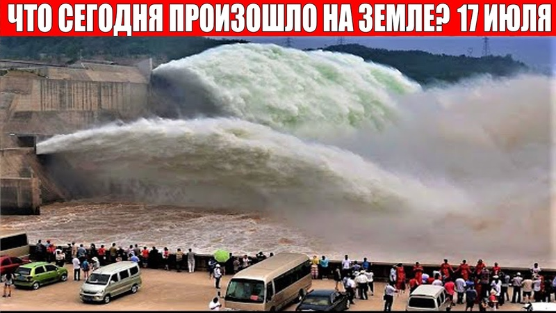 Катаклизмы за день 17 ИЮЛЯ 2021 месть природы изменение климата событие дня в мире боль земли