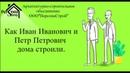 Как Иван Иванович и Петр Петрович дома строили