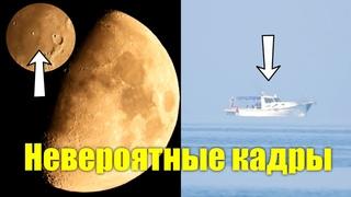 Секретная стена обнаружена на Луне и корабль завис прямо над Чёрным морем!