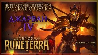 Джарван - Интерактивные Реплики / Озвучка - Легенды Рунетерры (ЛоР)