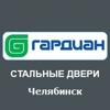 ГАРДИАН  GUARDIAN. Стальные Двери. Челябинск.