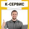 К-Сервис (ремонт ноутбуков, помощь)