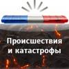 Происшествия и Катастрофы - Новости