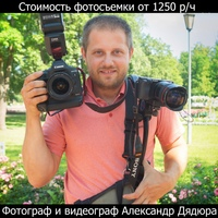 Фотограф Дядюра Александр