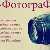 Фотограф Гусева Юля