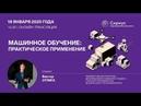 Разработчик Яндекса о беспилотниках и машинном обучении