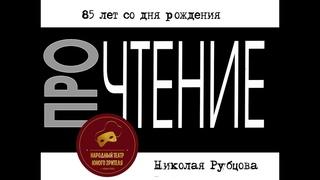 ПРОчтение. Николай Рубцов. Поэтические этюды
