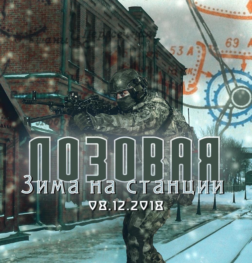 Афиша Москва Зима на станции Лозовая 2020