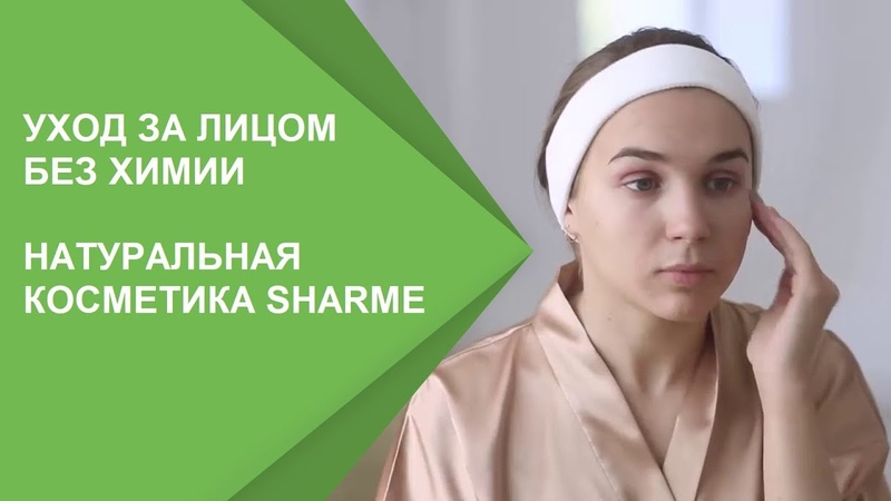 Уход за лицом без химии Натуральная косметика Sharme от Гринвей
