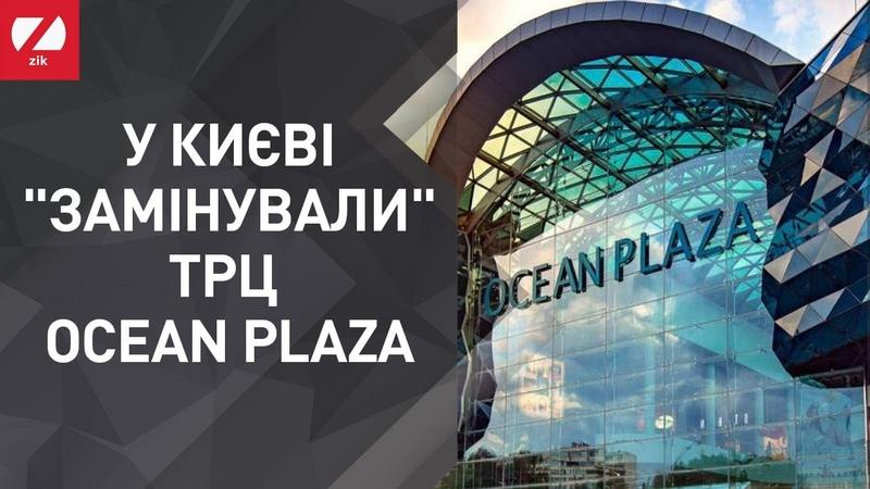 У Києві замінували ТРЦ Ocean Plaza | Людей евакуюють через анонімний дзвінок про міну