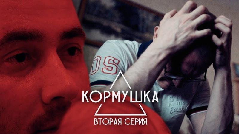 Х/ф. «КОРМУШКА» Вторая серия. Чёрное и Белое.