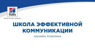 Вебинар на тему: «Школа эффективной коммуникации». Лектор – Эльмира Томилина.