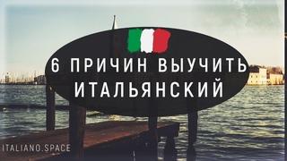 Зачем изучать итальянский язык? Или 6 причин выучить итальянский язык! (Часть 1) /