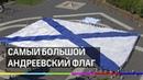 Рекордный по размеру Андреевский флаг развернули в Кронштадте