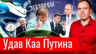 Удав Каа Путина // АгитПроп 20.09.2021