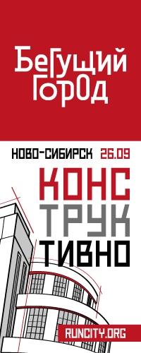 Афиша Новосибирск Бегущий Город Новосибирск