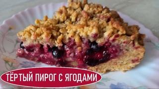 Тёртый пирог с ягодами - проще не бывает. Что в нем такого интересного... Berry pie